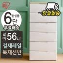 아이리스 6단 플라스틱서랍장 HG-556 고급 레일서랍장