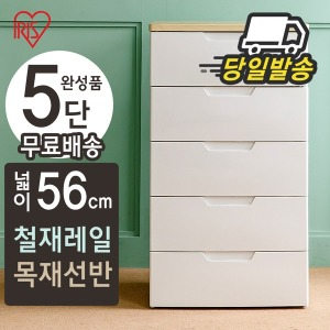 아이리스 5단 플라스틱서랍장 HG-555 고급 레일서랍장