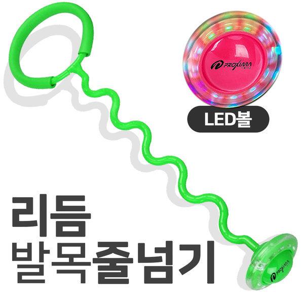 프록시마 그린 리듬발목줄넘기 KC인증 LED 리듬스텝