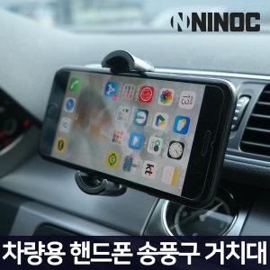 차량용 핸드폰 휴대폰 스마트폰 송풍구 거치대