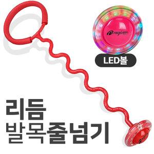 프록시마 레드 리듬발목줄넘기 KC인증 LED 리듬스텝