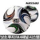 낫소축구공 투지FA 5호 공식사용구 시합구 축구공 볼