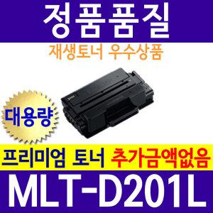 삼성 MLT-D201L SL M4030ND M4080FX M4030nx 호환