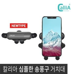 칼리아 퀵그랩 차량용 핸드폰 거치대 송풍구 (블랙)