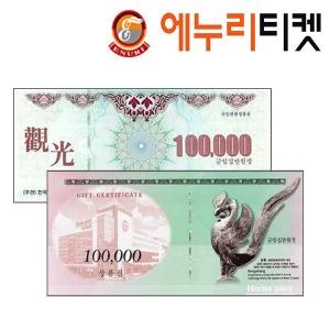 홈플러스/국민관광상품권/마트/상품권/10만원
