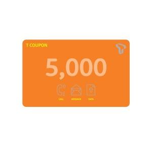 (SK텔레콤) T쿠폰 5000 / 쿠폰번호 발송
