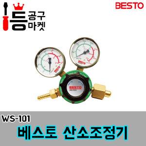 산소조정기 WS-101 레귤레이터 게이지 가스조정기