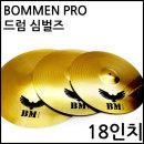 보먼 드럼 심벌 심벌즈 크래쉬심벌 오픈 / 18인치 1개