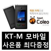 인기알뜰폰 / 편리한듀얼LCD창 / 사은품 증정