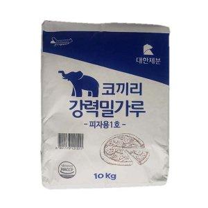 대한제분 피자용밀가루 10kg 코끼리 강력밀가루