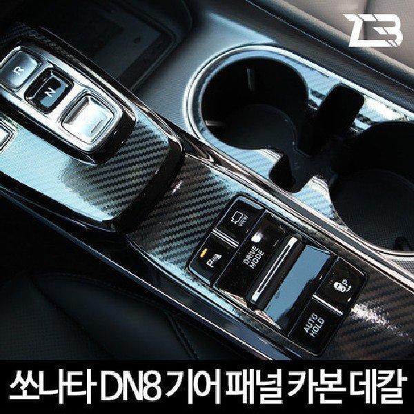 ZBS 쏘나타 DN8 기어패널 카본 마스크 스티커 제트비