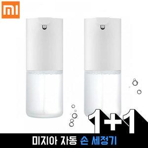 (빠른직구) 샤오미 미지아 센서형 자동 손 세정기 1+1