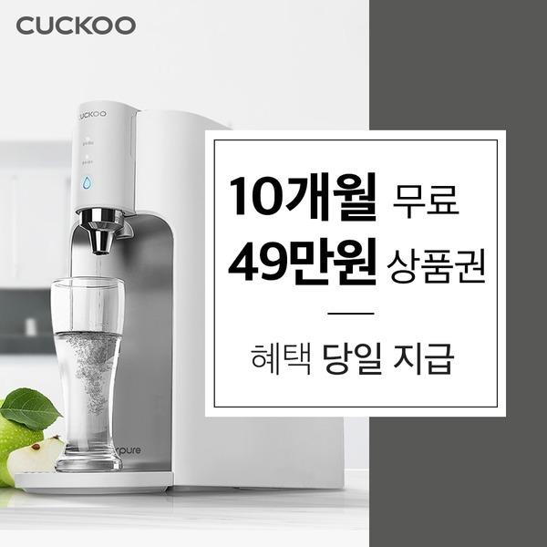 쿠쿠정수기렌탈 /최대 10개월무료/ 상품권 최대48만원