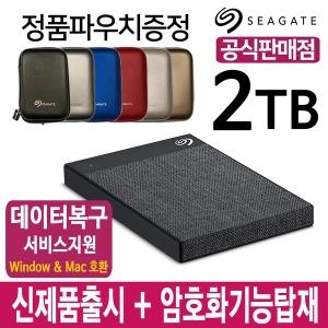 Ultra Touch + Rescue 외장하드2TB 블랙 +신제품출시+