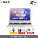 NT560XBE-K54A 삼성노트북5/1+1이벤트행사/4G+한컴