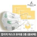 합리적인마스크 일회용 개별포장 유아용 아기 30매