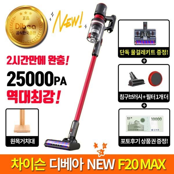 차이슨 무선청소기 NEW F20맥스 예약판매+물걸레키트