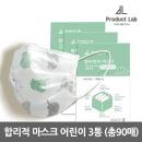 합리적인마스크 일회용 개별포장 어린이용 소형 30매