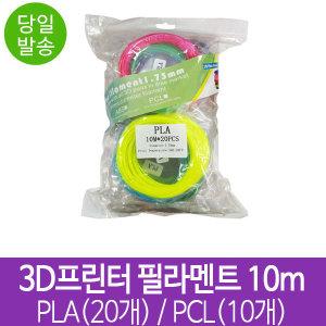 3D펜 필라멘트 PLA(10m x 20색) PCL(10m x 10색) 세트