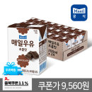 매일 멸균우유 초콜릿 200ml 24팩/초코우유/초콜렛