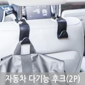 자동차 다기능 후크(2P) 자동차행거 옷걸이 의자걸이
