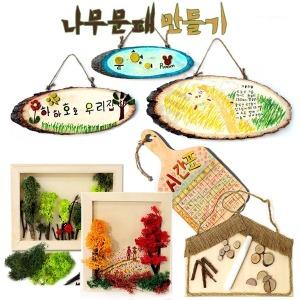 나무문패만들기/나무액자만들기/도마액자/초가집액자