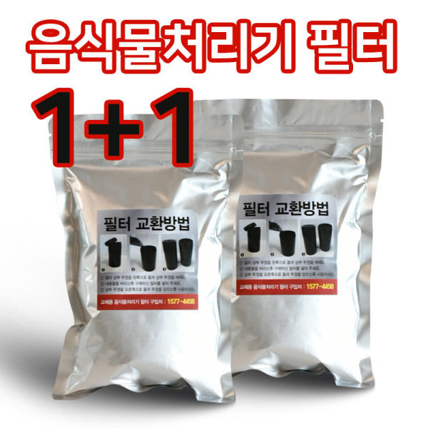 음식물 처리기 정품 탈취필터 (1+1) 2세트 (무료배송)