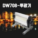 투광등 3MODE 자석 2600루멘 충전식 LED투광기 DW-708