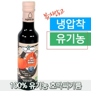 유기농 호박씨기름 250ml/냉압착 호박씨오일/호박씨유