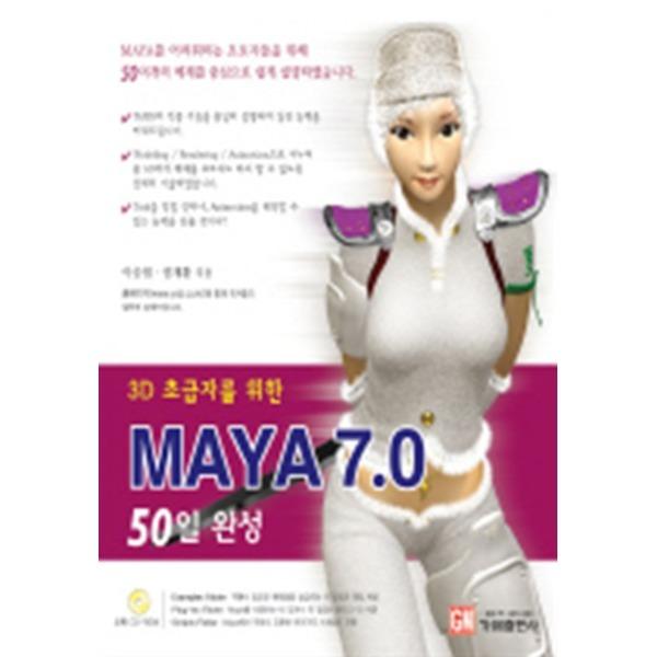 가메 3D 초급자를 위한 MAYA 7 0 50일 완성 (CD미포함)