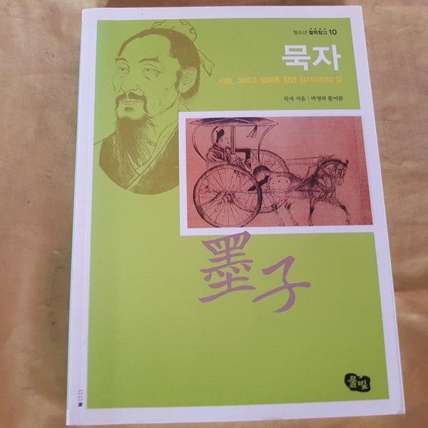 청소년 철학창고.묵자/박영하.풀빛.2011