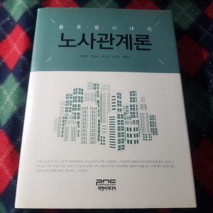 노사관계론/변상우외.피엔씨미디어.2015