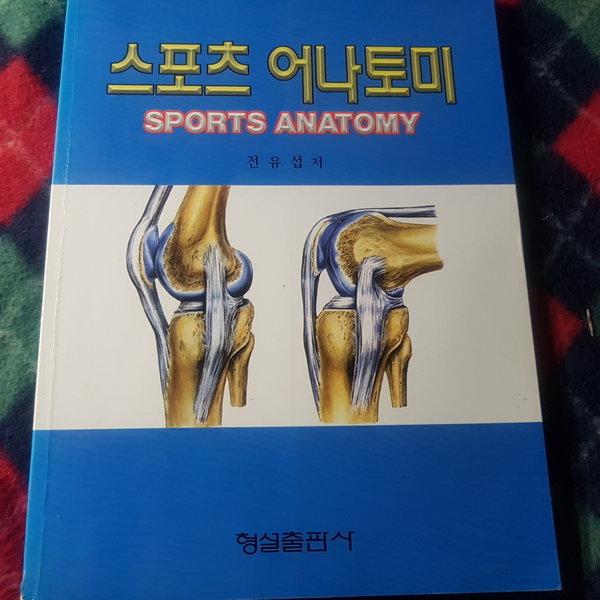 스포츠 어나토미/전유섭.형설.1998