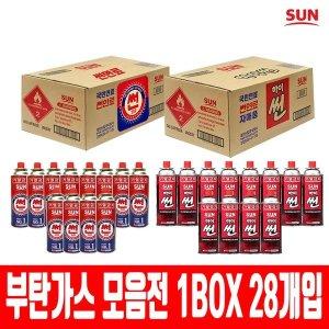 하이썬/썬연료/썬파워 부탄가스 1box 28개입 무료배송