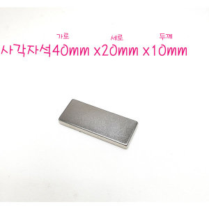 네오디움 자석 사각자석  40mm x 20mm x 10mm