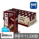 허쉬 초콜릿드링크 오리지널 190ml 24팩/초코우유
