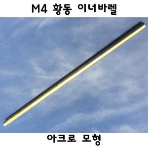 아크로모형 M4 황동 이너바렐 밀리터리 부속품