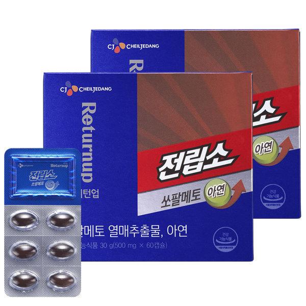 전립소 쏘팔메토 2개월 (60캡슐) 2개