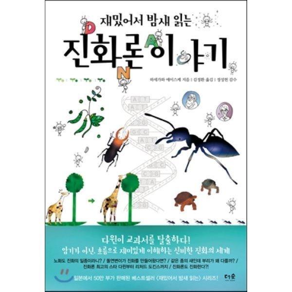 재밌어서 밤새 읽는 진화론 이야기  하세가와 에이스케