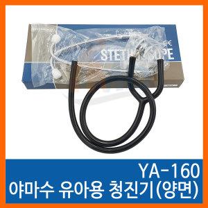 야마수 유아용 청진기(양면) YA 160 / Kenzmedico