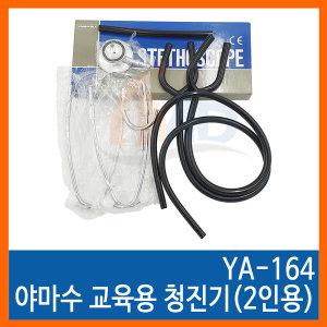 야마수 교육용 청진기(2인용) YA 164 / Kenzmedico