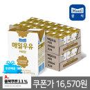 매일 멸균우유 커피맛 200ml 48팩