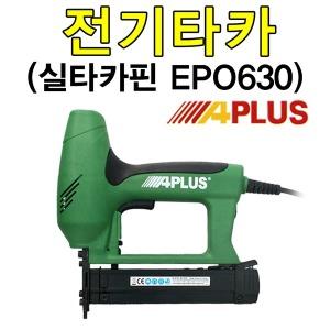 전기타카/EPO630/A-PLUS/일자타카핀/몰딩용/타카