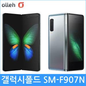 KT 신규가입 갤럭시폴드 SM-F907N 요금제자유