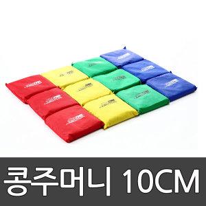 콩주머니 10cm 4인치/스포타임/빈백/오재미/운동회/과
