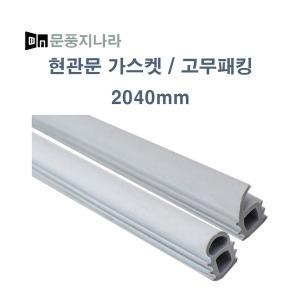 현관문 가스켓 고무패킹 2.04M 외풍소음차단 단열효과