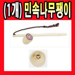 민속 나무팽이 옛날 팽이 민속놀이 놀이 셋트 치기