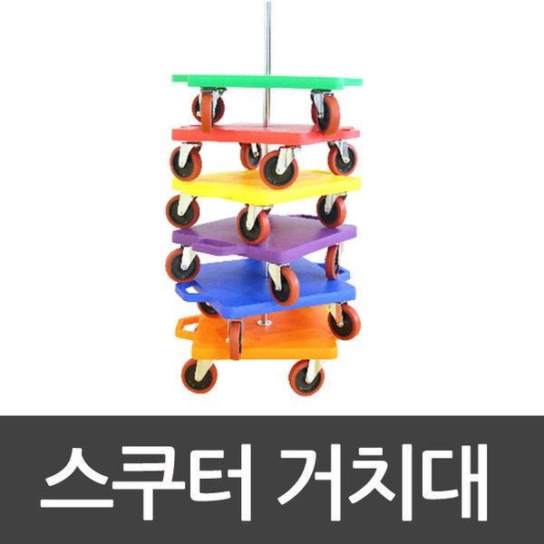 스쿠터거치대 스포타임/신상품/리뉴얼/학교체육/유아