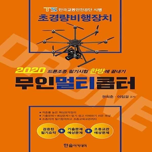 한솔아카데미 2020 초경량 비행장치 무인멀티콥터