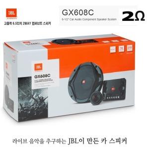 JBL GX608C 2옴 6.5인치 멀티 스피커